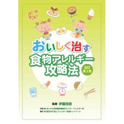 画像1: おいしく治す 食物アレルギー攻略法 改訂第2版